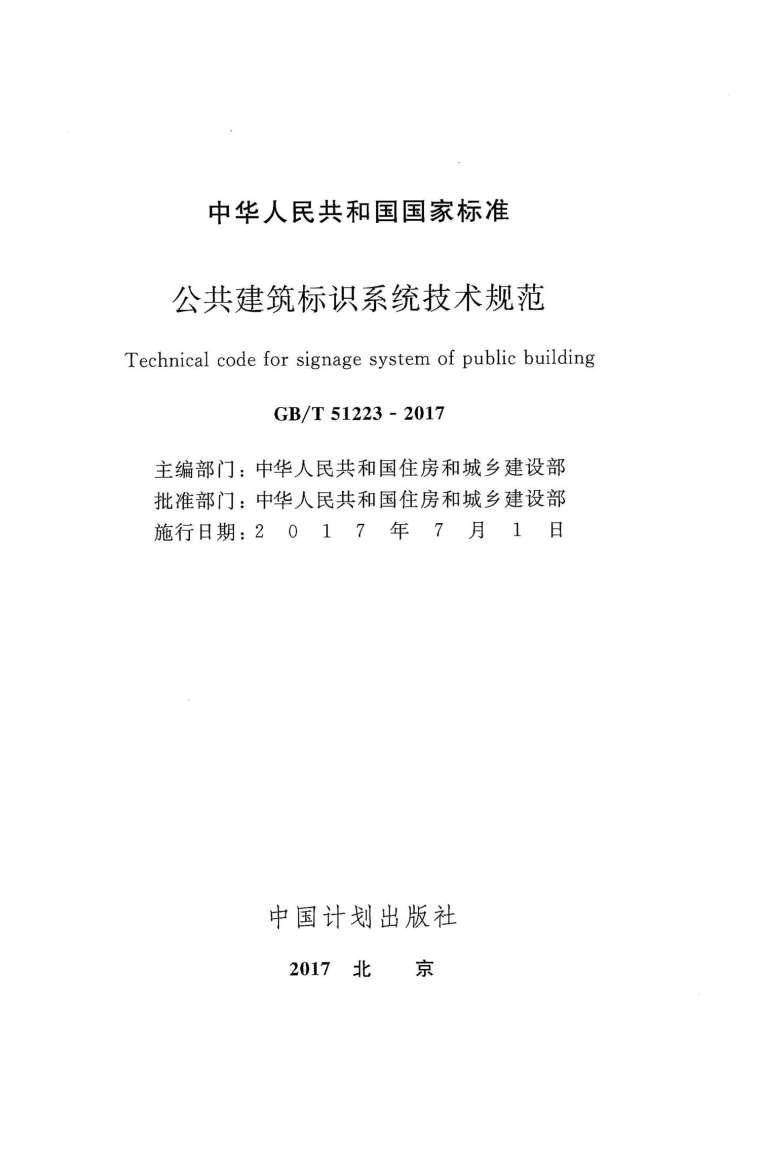GB51223T-2017公共建筑标识系统技术规范附条文