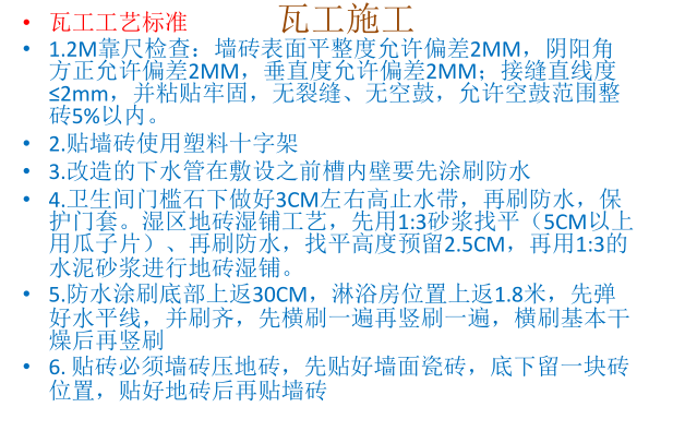 金螳螂家装e站施工标准流程-附件预览图2