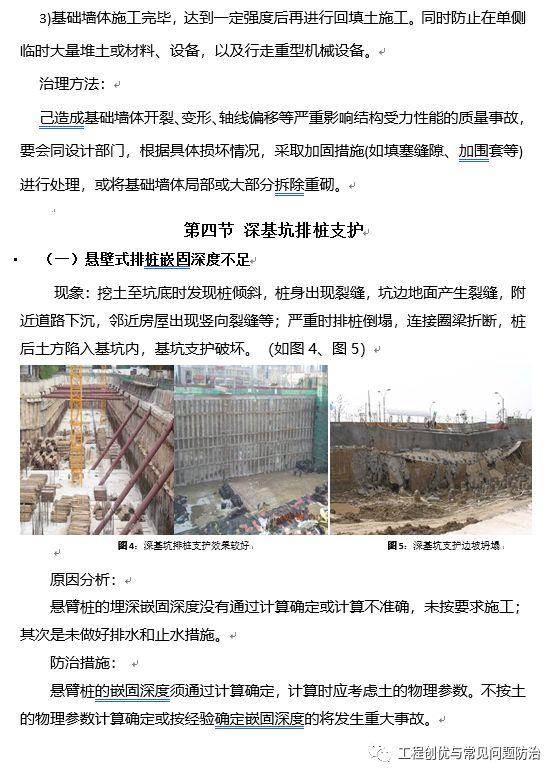 建筑工程质量通病防治手册(图文并茂word版)!_15