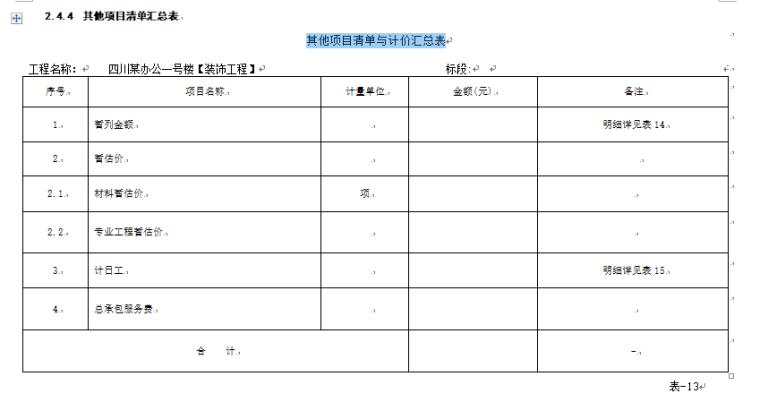 某办公楼工程造价工程量清单编制-其他项目清单与计价汇总表
