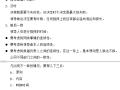 某房地产有限公司管理手册制度(共211)