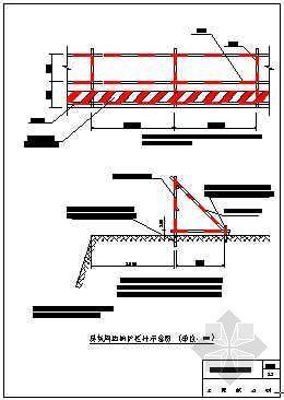 基坑周边防护栏示意图(青岛某公司-11)