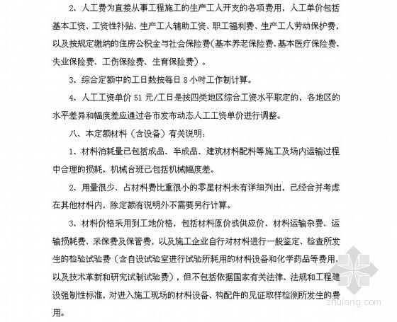 2010版广东省建筑与装饰工程综合预算定额编制说明与计算规则