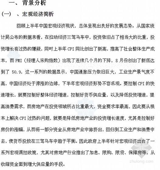 [重庆]中小户型房地产营销策划方案(2011)