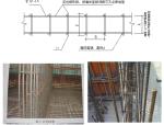 剪力墙结构钢筋钢筋以内资料免费下载