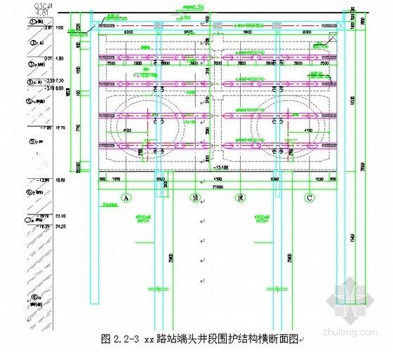 [江苏]地铁车站深基坑地下连续墙结合四道支撑开挖支护施工方案