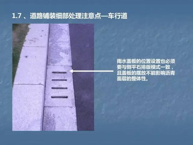 龙湖景观施工工艺标准效果(让你更懂现场)--硬景篇_10