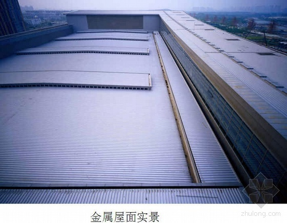 边铝镁锰合金金属屋面施工工法