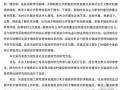 [硕士]新农村建设中的乡镇政府公共管理研究[2010]