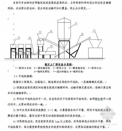 云南农村公路改造工程施工组织设计(投标)