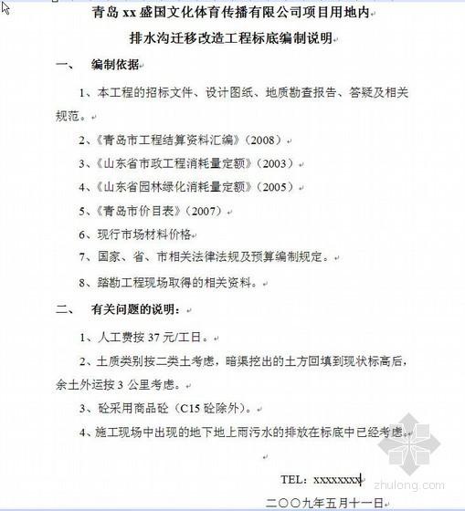 青岛某项目用地排水沟迁移改造工程预算书(2009-05)
