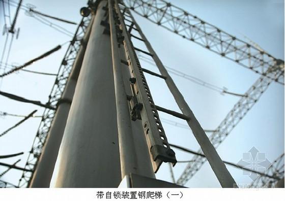 带自锁装置钢爬梯施工工艺标准及施工要点
