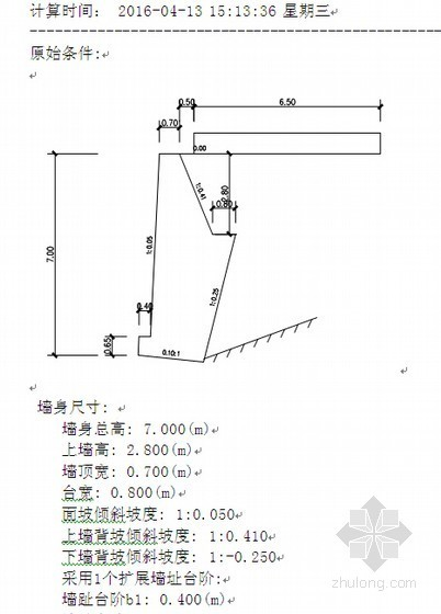 衡重式挡土墙计算实例