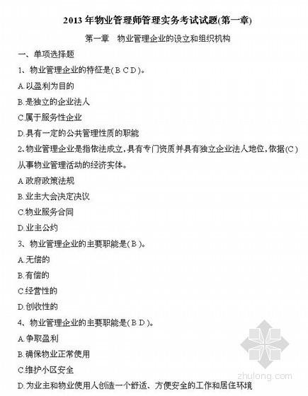 2013年物业管理师管理实务考试试题(第1章)
