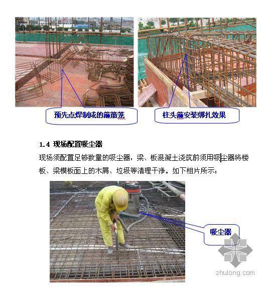 万科东莞公司工程技术统一标准(第二版)