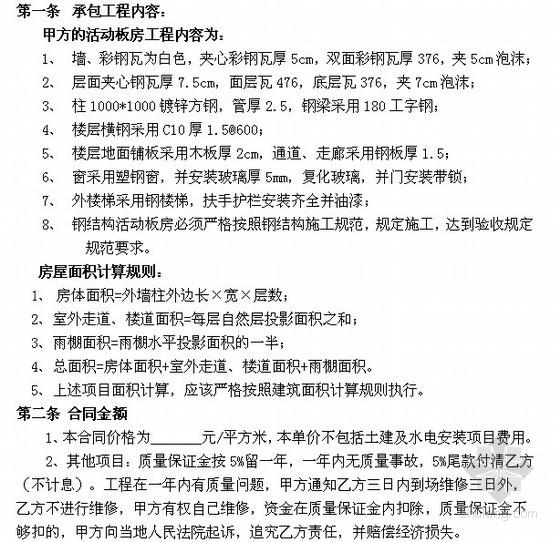 钢结构活动板房工程施工合同(6页)