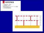 桥梁工程施工安全管理PPT讲解(103页)