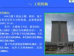 【天津】某高层办公楼创鲁班奖施工质量情况介绍(共66页)