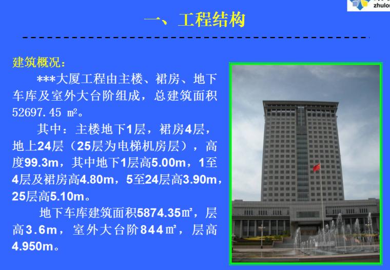 [天津]某高层办公楼创鲁班奖施工质量情况介绍(共66页)