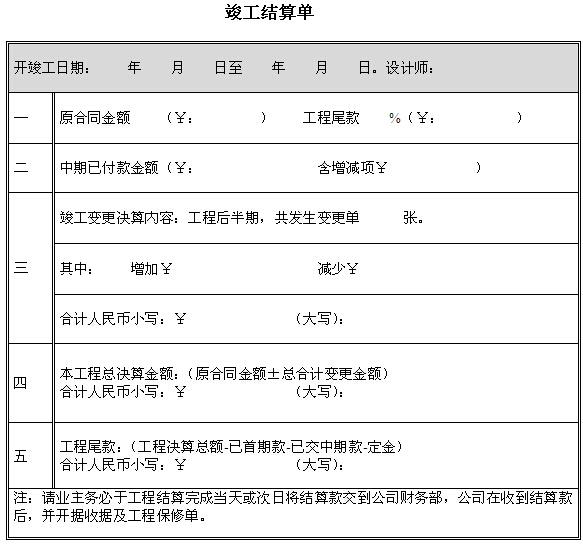 装饰工程施工管理手册(表格)