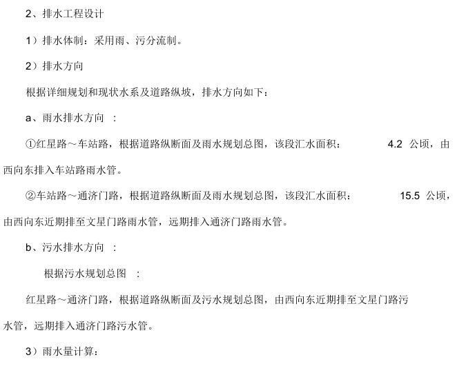 [中铁]给排水工程技术交底