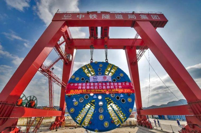 汕头海湾隧道最新进展,570吨盾构机刀盘下井!_1