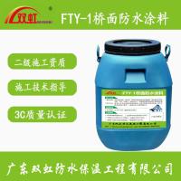 广东双虹防水FTY-1高分子聚合物桥面防水涂料