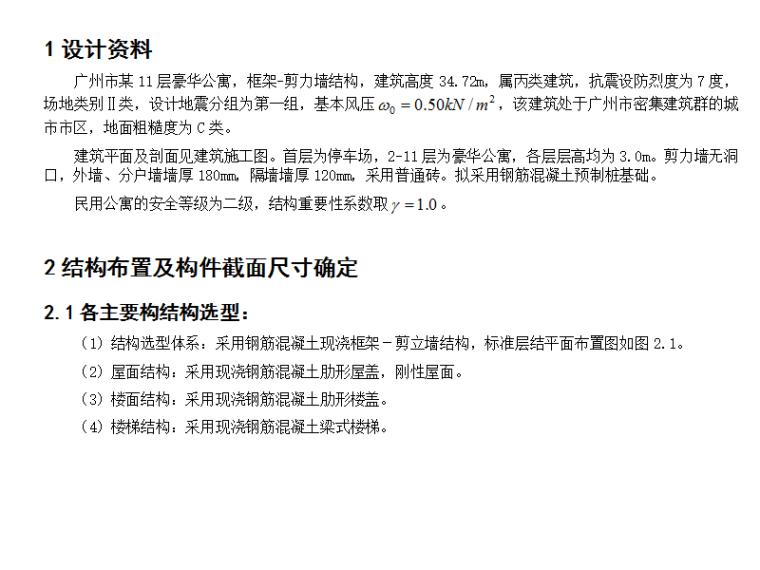 广州市某十一层剪力墙结构豪华公寓设计毕业设计(Word.146页)