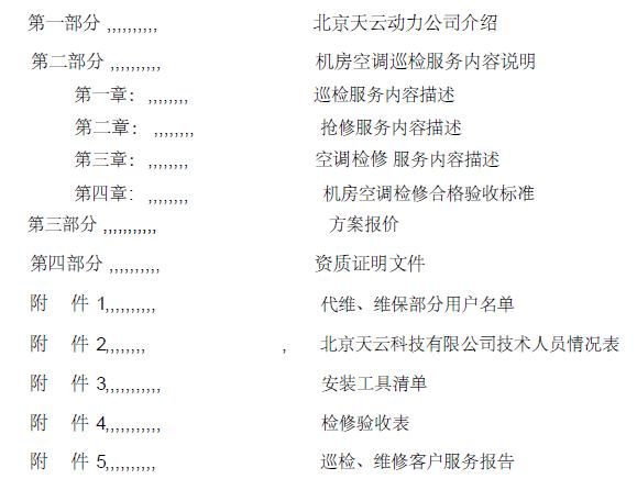 中信银行天津支行机房精密空调维护保养服务方案书(38页)