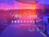 广联达GTJ2018零基础案例实操教学