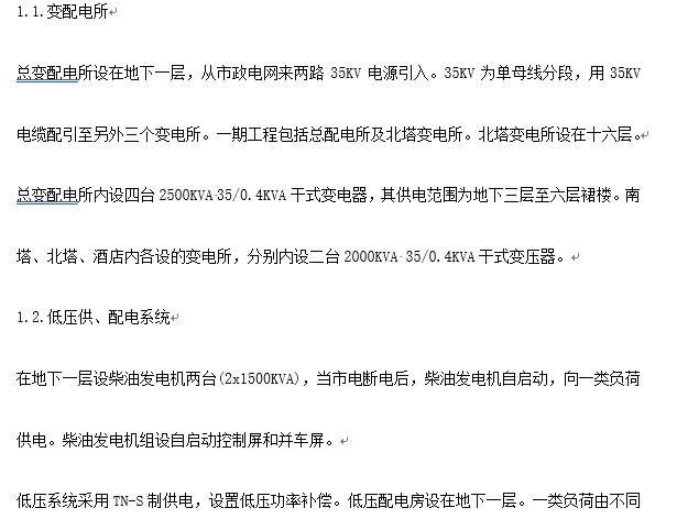天津商业广场配电所施工组织设计