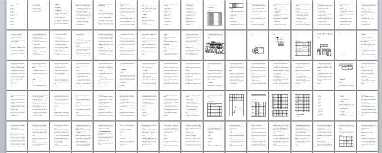 某道路园林绿化施工组织设计(175页)-总缩览图