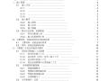 南宁科天水性科技产业园项目工程给排水工程施工方案54页