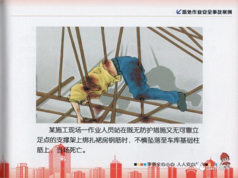 大用系列,建筑施工现场安全知识画册之高处作业_68
