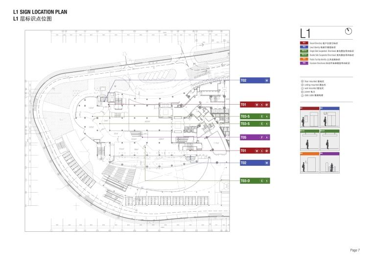 三迪中心商场设计施工图(附效果图+标识设计方案+SU草图模型+深化设计方案+概念设计方案)-07