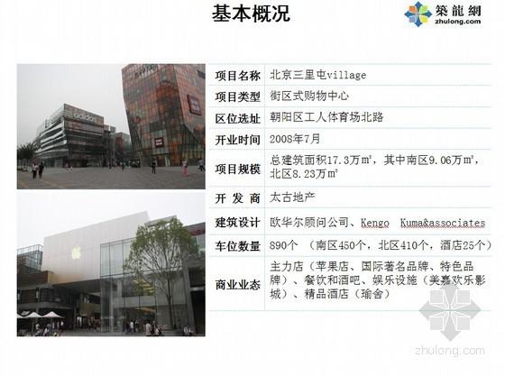 商业地产项目(街区式购物中心)开发运营分析报告(实例解析86页)