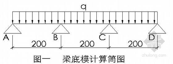 重庆某工程转换层专项施工方案(5.8m高 九层板)