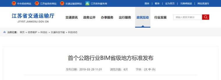 江苏发布国内首个公路行业BIM省地方标准