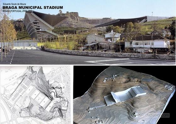 山地建筑设计案例分析课件