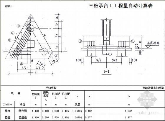 三桩承台工程量计算表(直接套用)