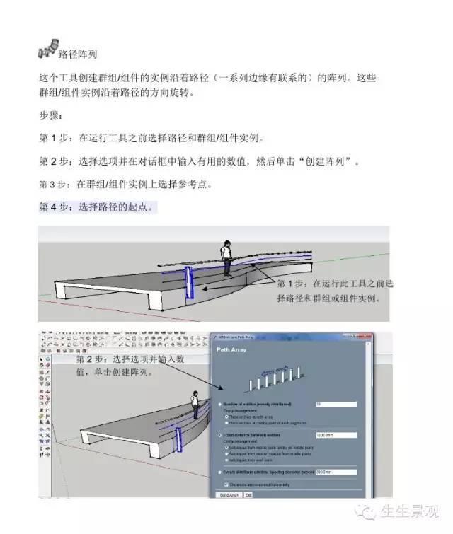 最全SketchUp建筑小插件_38