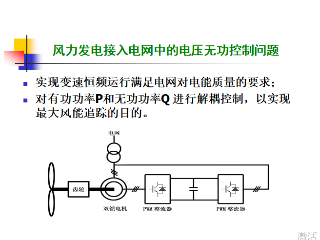 风力发电电压及无功稳定问题