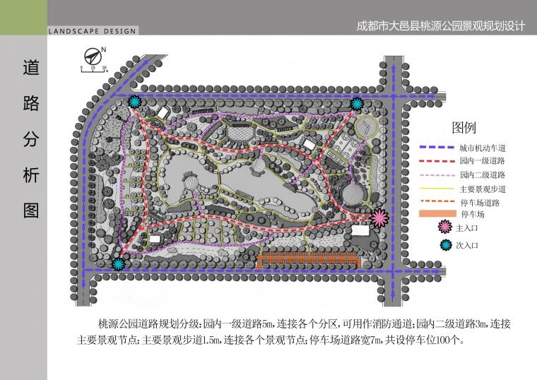 成都市大邑县桃源公园景观规划设计_5
