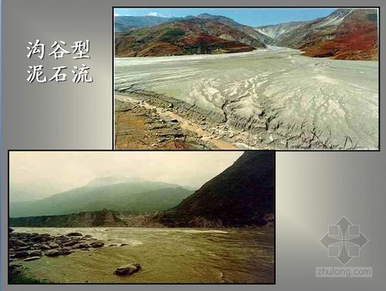 泥石流工程地质预报与防治精讲