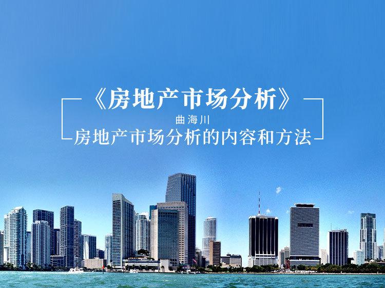 《房地产市场分析》市场分析的内容和方法