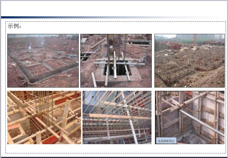 知名企业《基础工程技术质量标准交底》模板