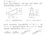 GBT500012017房屋建筑制图统一标准