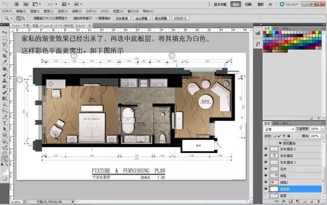 室内设计必学技能:彩色平面图PS教程_21