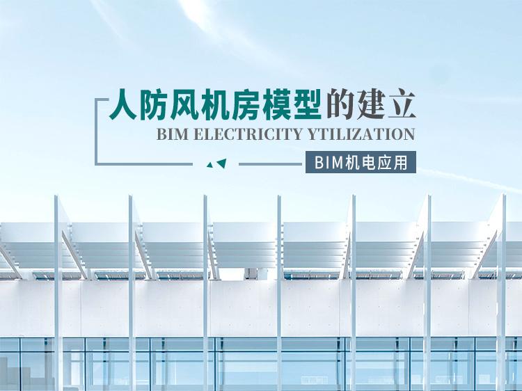 人防風機房模型的建立—BIM應用