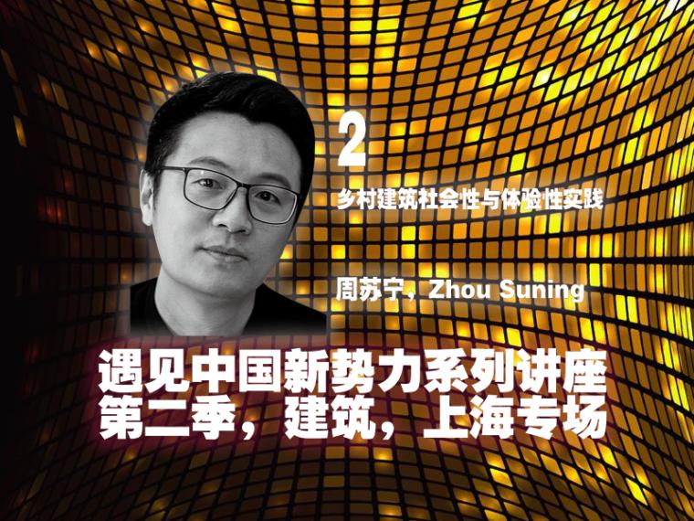 《乡村建筑社会性与体验性实践》周苏宁